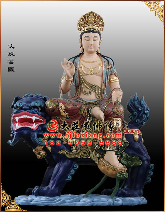 铜雕彩绘文殊菩萨塑像
