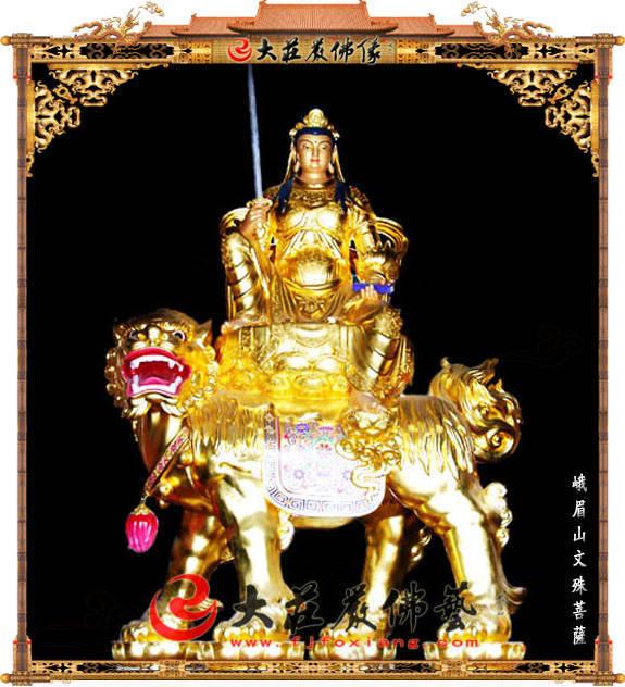 铜雕贴金峨眉山文殊菩萨