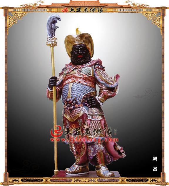 铜雕周昌将军彩绘塑像