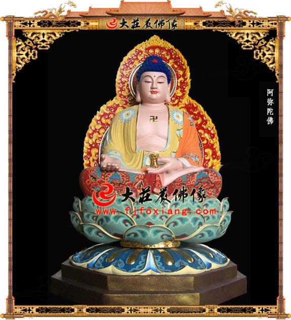 西方三圣之阿弥陀佛彩绘像